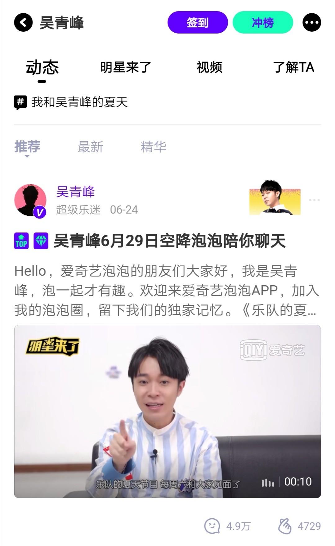 吴青峰明星来了开奖啦!!