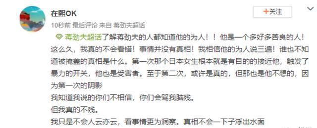 """""""家暴男孩蒋劲夫""""又出续集,但胡歌该被群嘲吗?"""