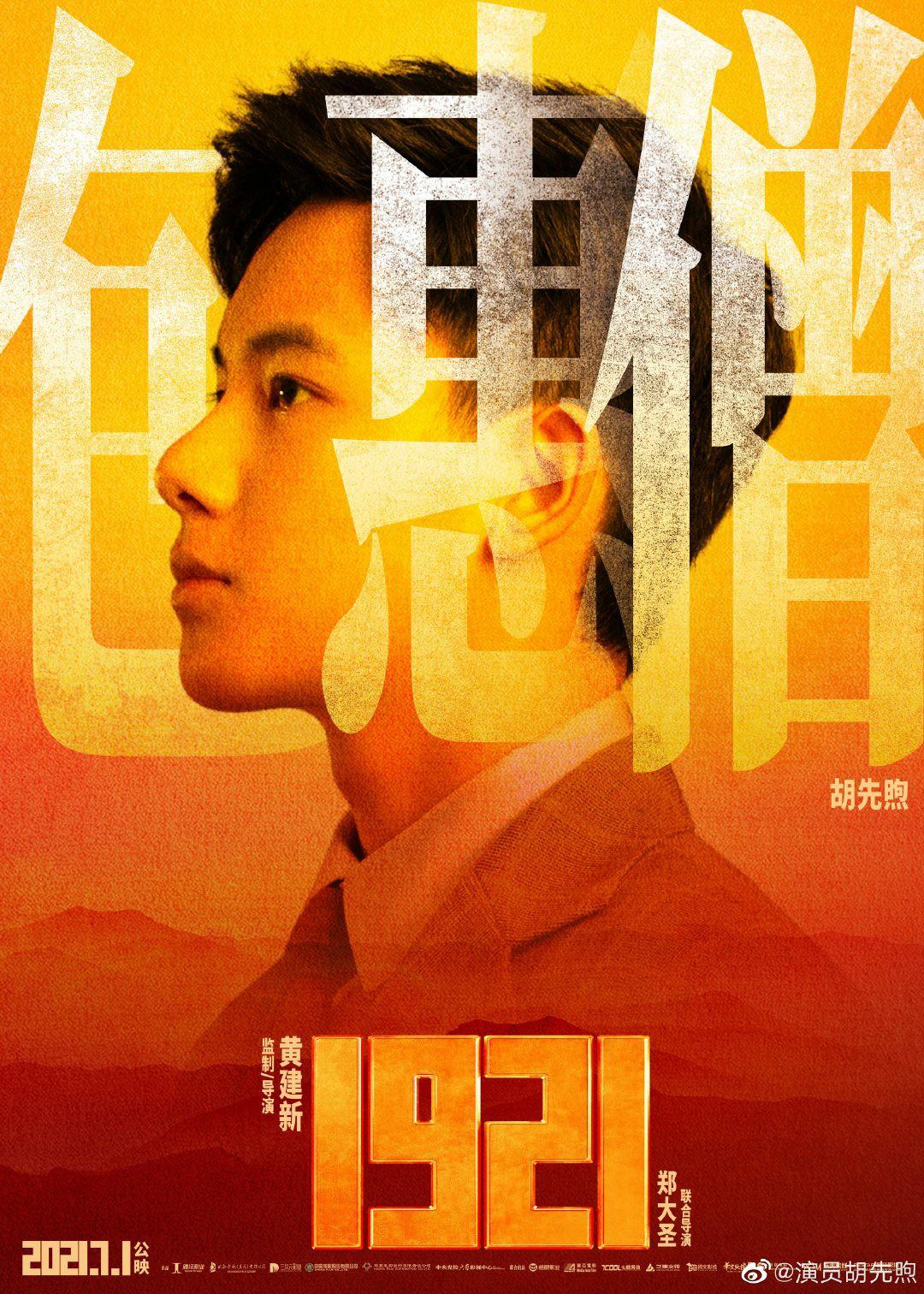 期待1921胡先煦饰演的革命前辈包惠僧