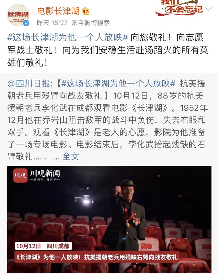 """观影人次破亿、票房破50亿,""""长津湖效应""""到底有多强?"""